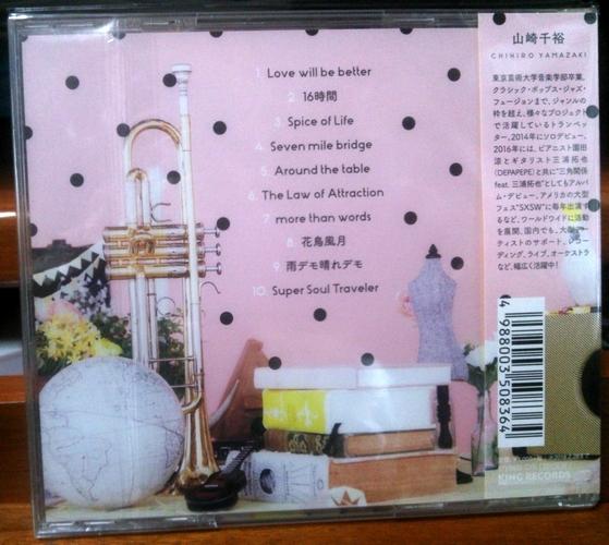 【極美品CD】山崎千裕『Sweet thing』検索:トランペット/JAZZ/ジャズ/FUSION/フュージョン/市原ひかり/高澤綾/DEPAPEPE/東京ブラススタイル_画像5