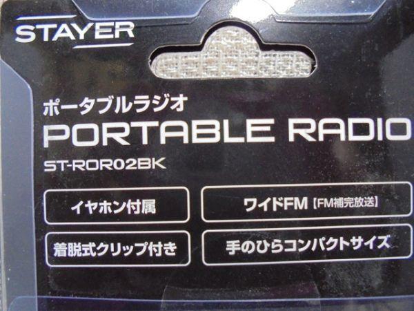 STAYER AM/FMラジオ ST-ROR02BK(ポータブルラジオ/イヤホン付属)未開封品_画像4