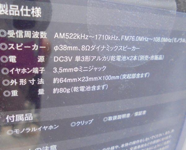 STAYER AM/FMラジオ ST-ROR02BK(ポータブルラジオ/イヤホン付属)未開封品_画像5