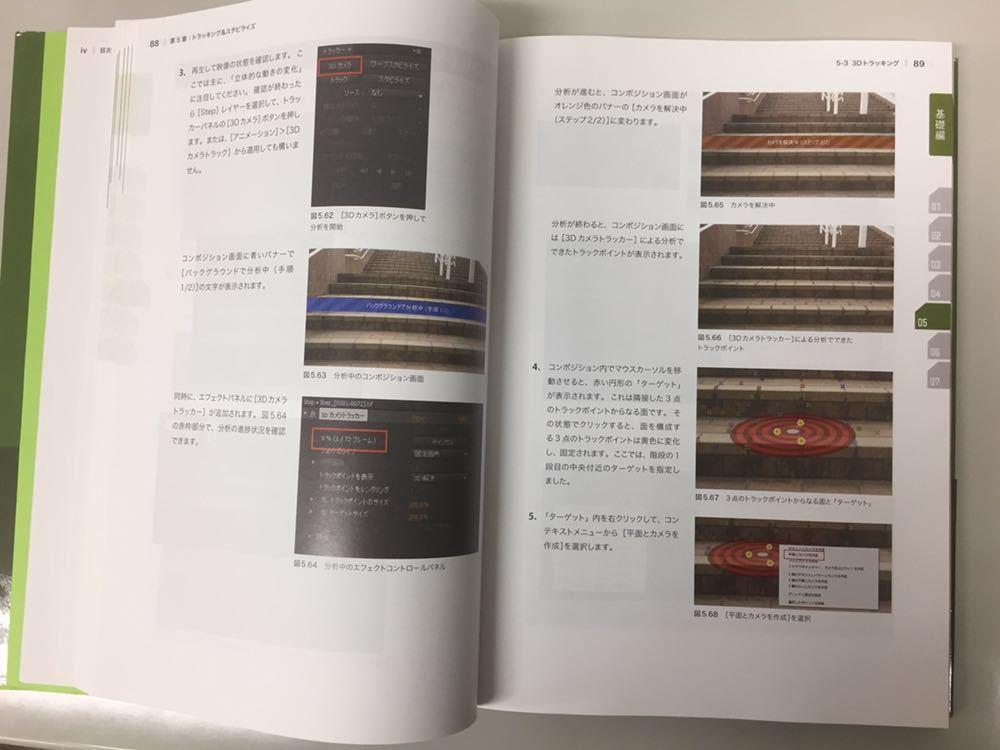 ★After Effects NEXT LEVEL 豊富な作例で学ぶ映像制作プロテクニック★_画像4