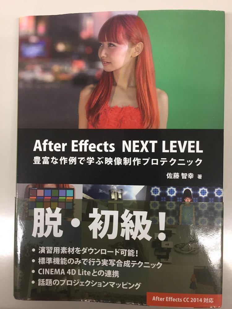 ★After Effects NEXT LEVEL 豊富な作例で学ぶ映像制作プロテクニック★