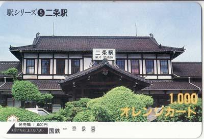 国鉄 駅シリーズ5 二条駅 オレンジカード_画像1