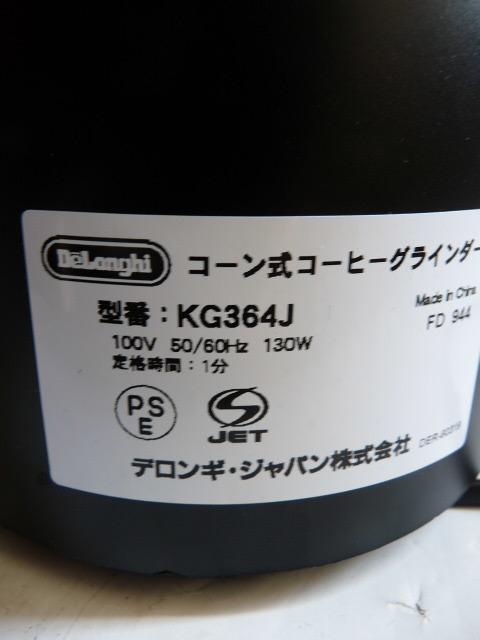 デロンギ 電動コーヒーミル/グラインダー◆KG364J/ジャンク_画像5
