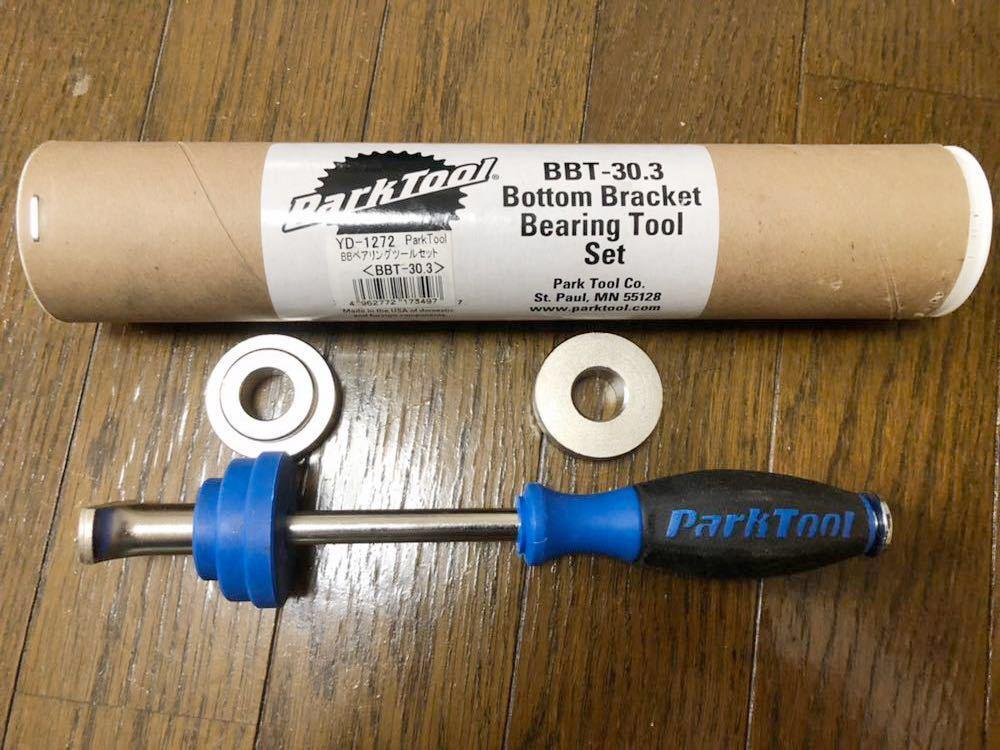 ParkTool(パークツール)BBベアリングツール BBT-30.3 YD-1272 BBボトムブラケットツール ホーザン