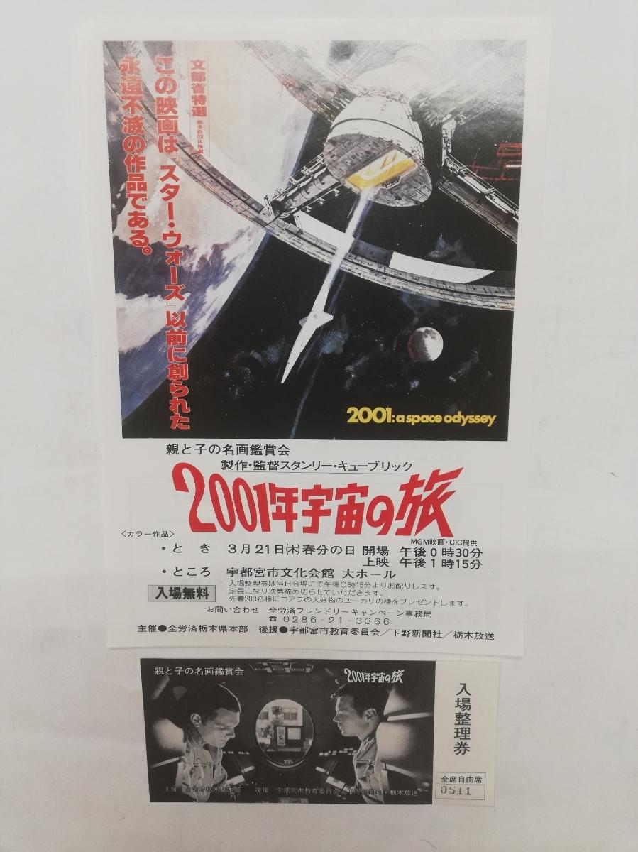珍品 映画チラシ 入場整理券セット 2001年宇宙の旅