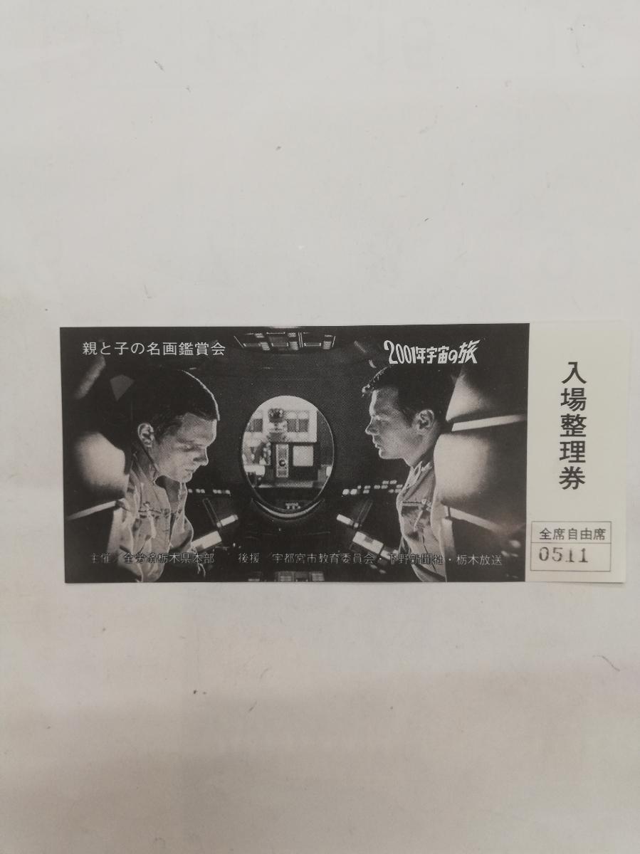 珍品 映画チラシ 入場整理券セット 2001年宇宙の旅_画像3