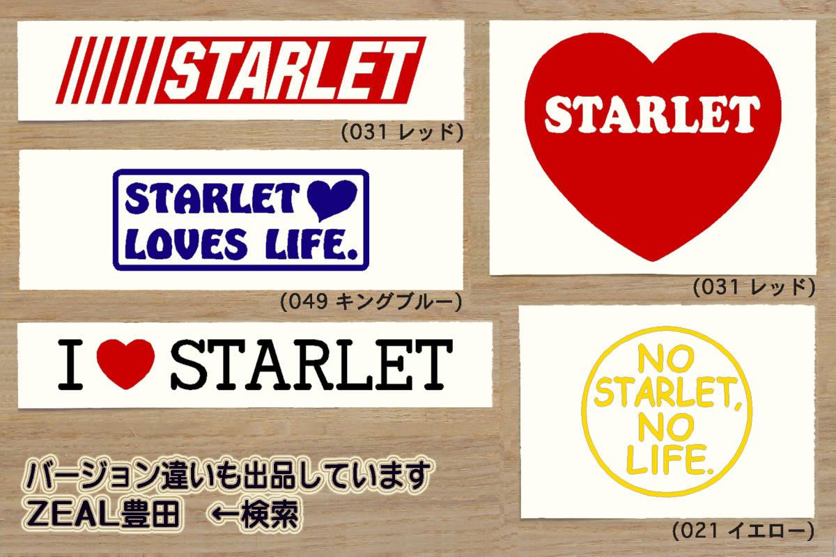 I LOVE STARLET ステッカー パブリカ_1300_スターレット_S_Si_ターボS_Ri_ターボR_韋駄天_KP_EP_4E_2E_3K_4K_ドリフト_FR_ZEAL豊田_画像3