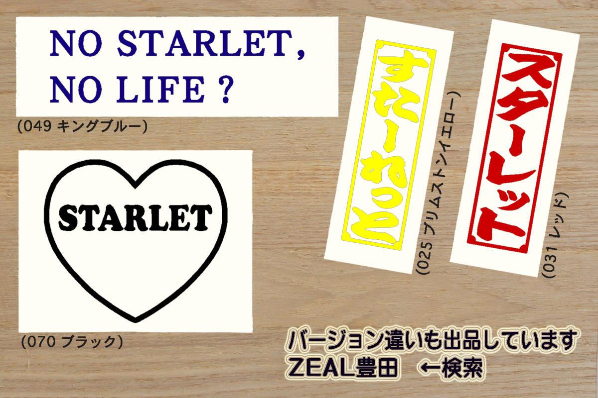 I LOVE STARLET ステッカー パブリカ_1300_スターレット_S_Si_ターボS_Ri_ターボR_韋駄天_KP_EP_4E_2E_3K_4K_ドリフト_FR_ZEAL豊田_画像4