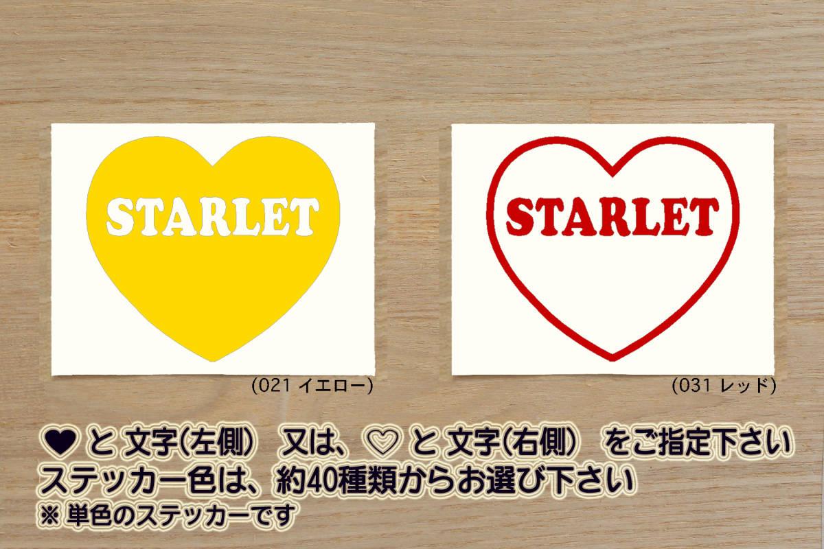 heart STARLET ステッカー パブリカ_1300_スターレット_S_Si_ターボS_Ri_ターボR_韋駄天_KP_EP_4E_2E_3K_4K_ドリフト_FR_ZEAL豊田_画像1