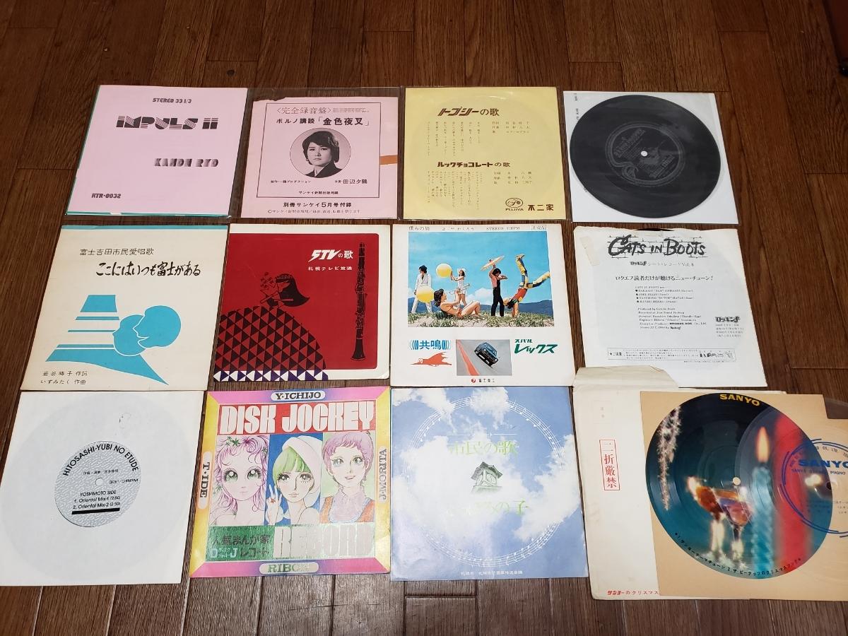 ソノシート 60枚セット!! レコード おまけ 付録 アニメ 映画 ドラマ 色々合わせて!! _画像4