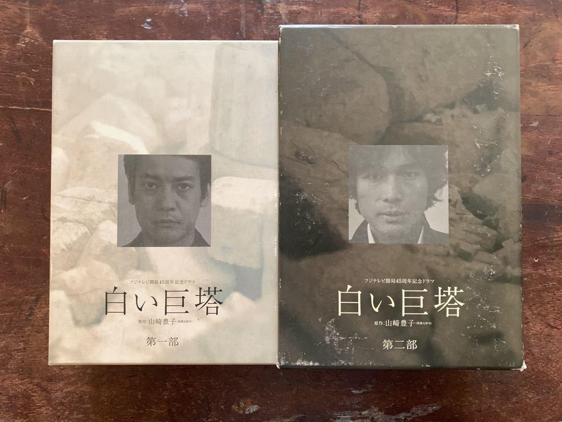 中古 白い巨塔 DVD BOX 第一部+第二部 セット 全9巻 唐沢寿明 江口洋介 山崎豊子 フジテレビ開局45周年記念ドラマ 特典 DISC付き 2004年