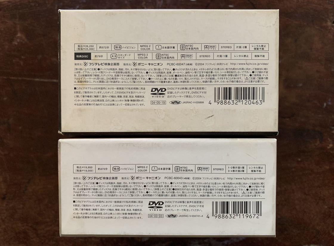 中古 白い巨塔 DVD BOX 第一部+第二部 セット 全9巻 唐沢寿明 江口洋介 山崎豊子 フジテレビ開局45周年記念ドラマ 特典 DISC付き 2004年_画像5