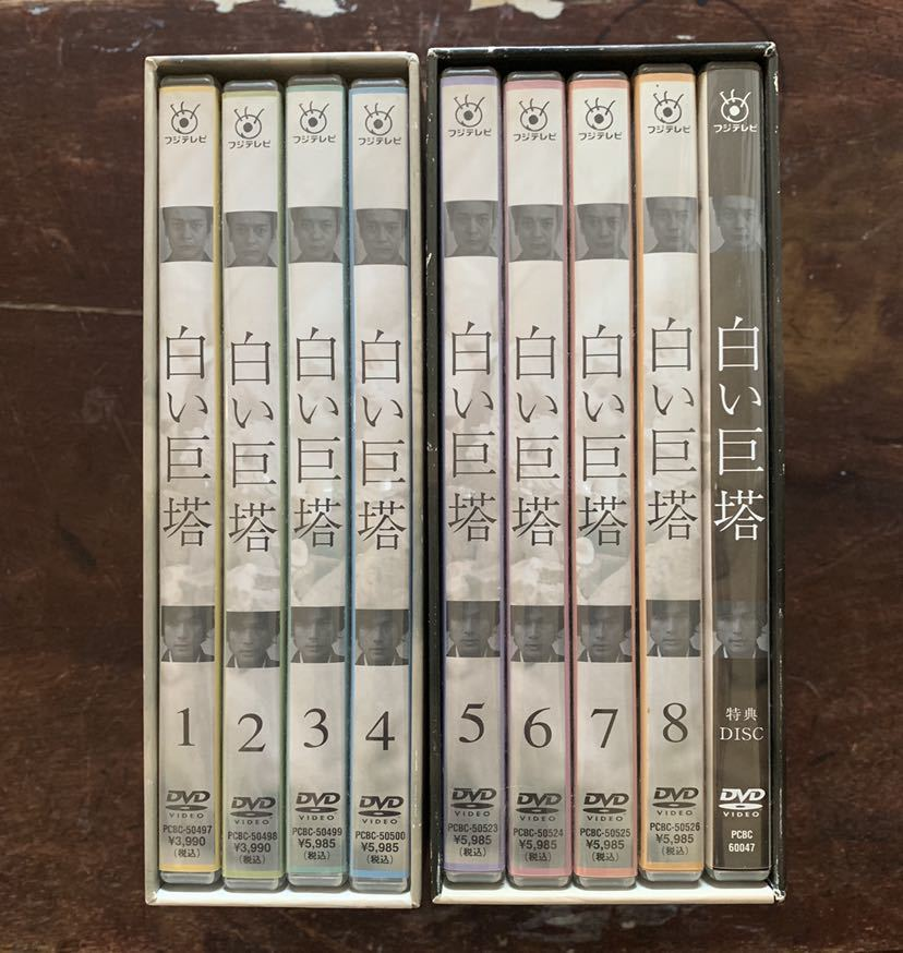 中古 白い巨塔 DVD BOX 第一部+第二部 セット 全9巻 唐沢寿明 江口洋介 山崎豊子 フジテレビ開局45周年記念ドラマ 特典 DISC付き 2004年_画像4