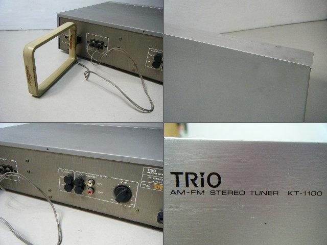 1ぬ43■動作良好 TRIO-KENWOOD トリオ KT-1100 AM-FM ステレオ チューナー_画像7