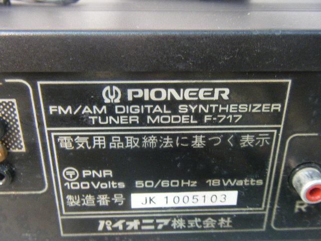 1ウ3★格安 Pioneer パイオニア FM/AMチューナー F-717 オーディオ機器 AMアンテナ付♪_画像5