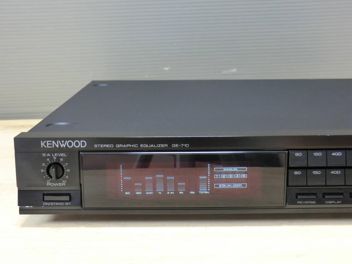 KENWOOD 7バンドグラフィックイコライザー ケンウッド GE-710 動作良好_画像7