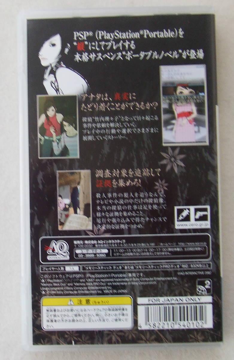 PSP「アナタヲユルサナイ」中古_画像2
