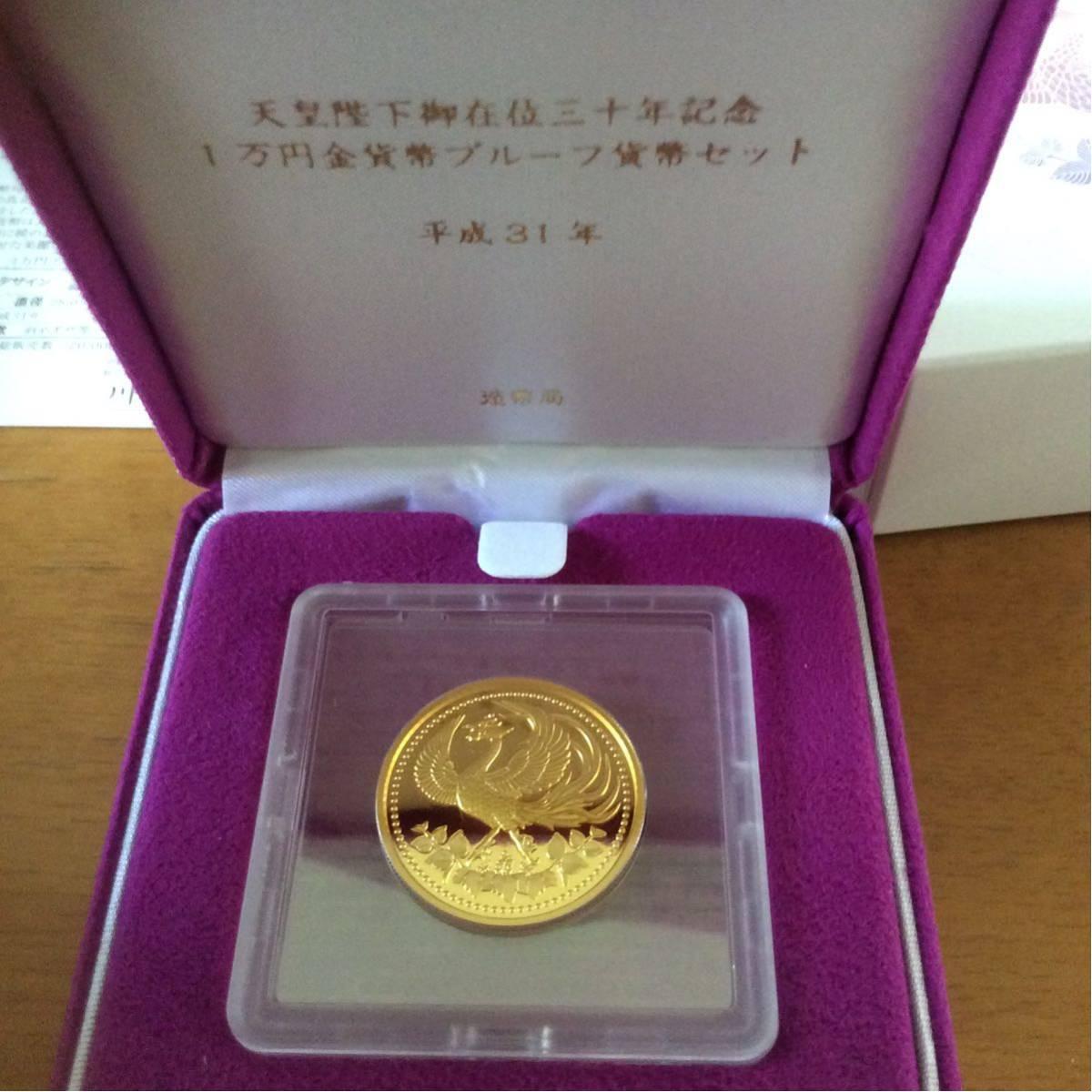 天皇陛下御在位三十年記念金貨 プルーフ貨幣金貨単体セット 一万円記念金貨_画像1