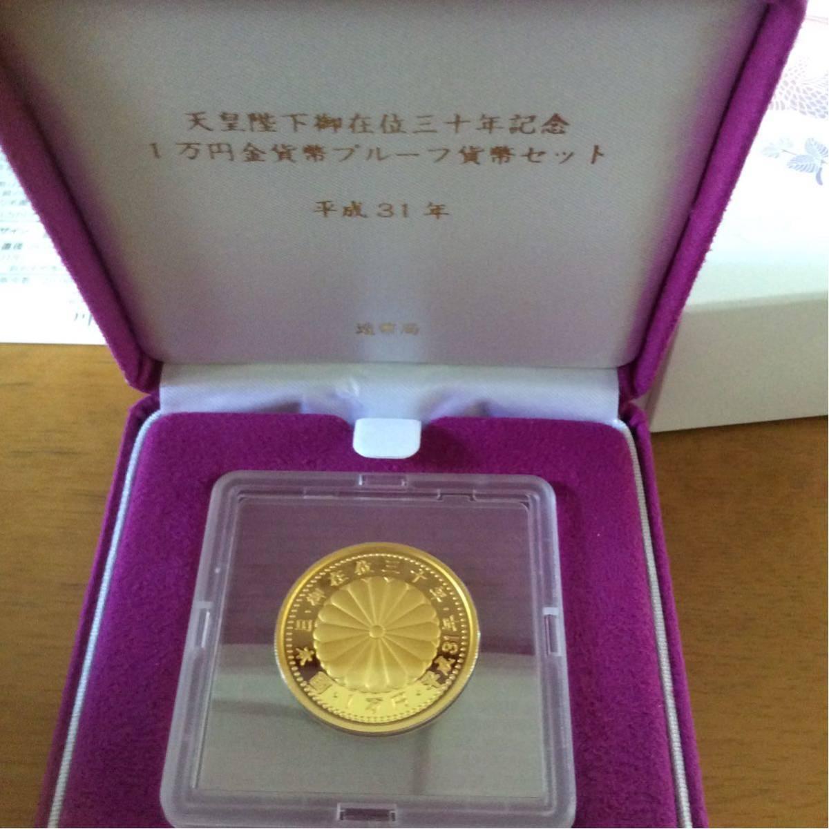 天皇陛下御在位三十年記念金貨 プルーフ貨幣金貨単体セット 一万円記念金貨_画像2