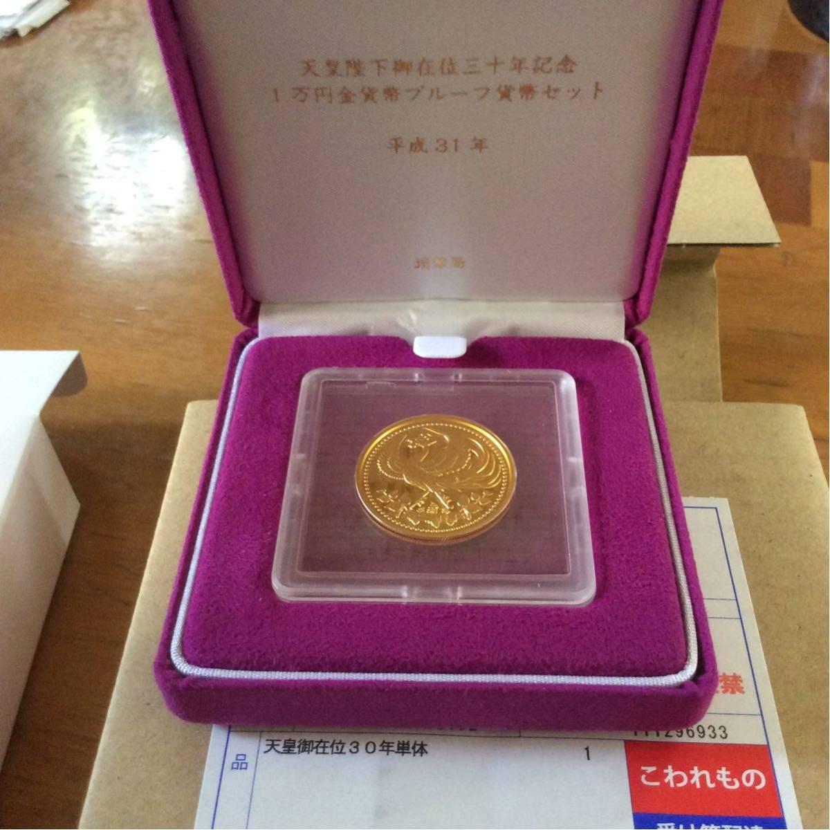 天皇陛下御在位三十年記念金貨 プルーフ貨幣金貨単体セット 一万円記念金貨_画像6