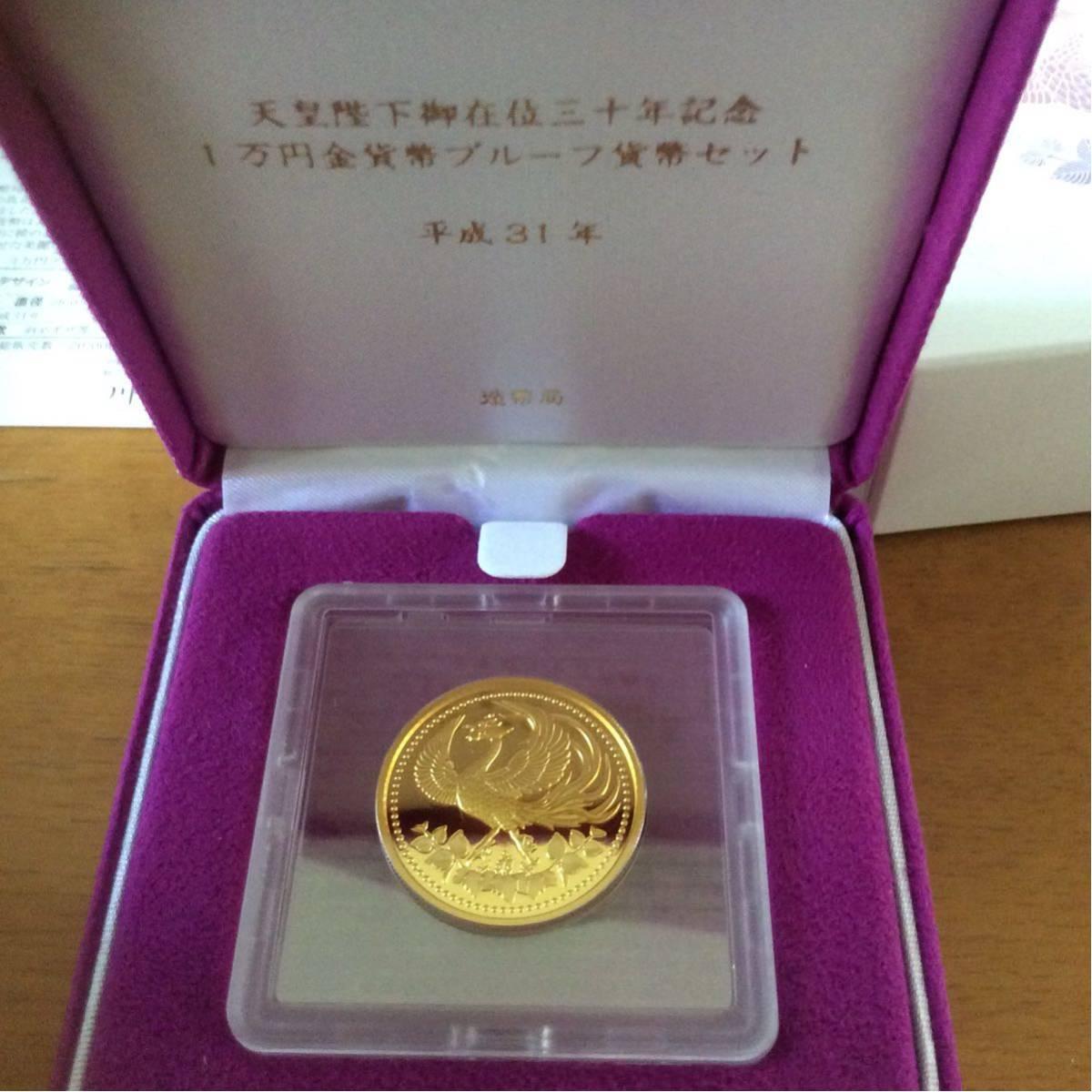 天皇陛下御在位30年記念金貨セットプルーフ貨幣セット一万円記念金貨セット_画像5