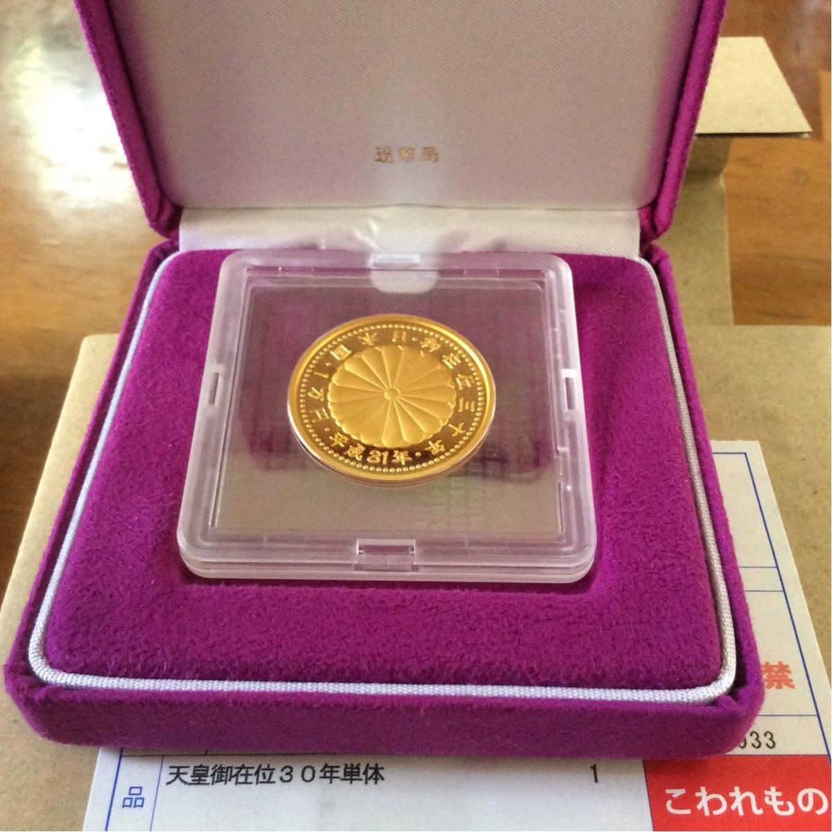 天皇陛下御在位30年記念金貨セットプルーフ貨幣セット一万円記念金貨セット_画像2