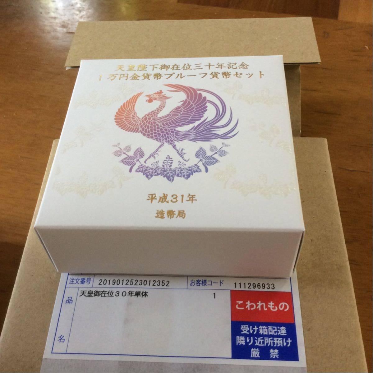 天皇陛下御在位30年記念金貨セットプルーフ貨幣セット一万円記念金貨セット_画像8
