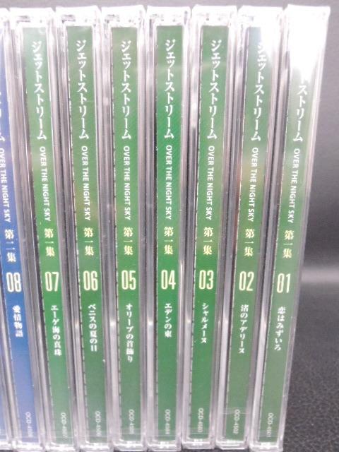 未開封 ジェットストリーム CD BOOK JET STREAM OVER THE NIGHT SKY 第1集+第2集 全14巻 JAL ※ケース割れ有り_画像3