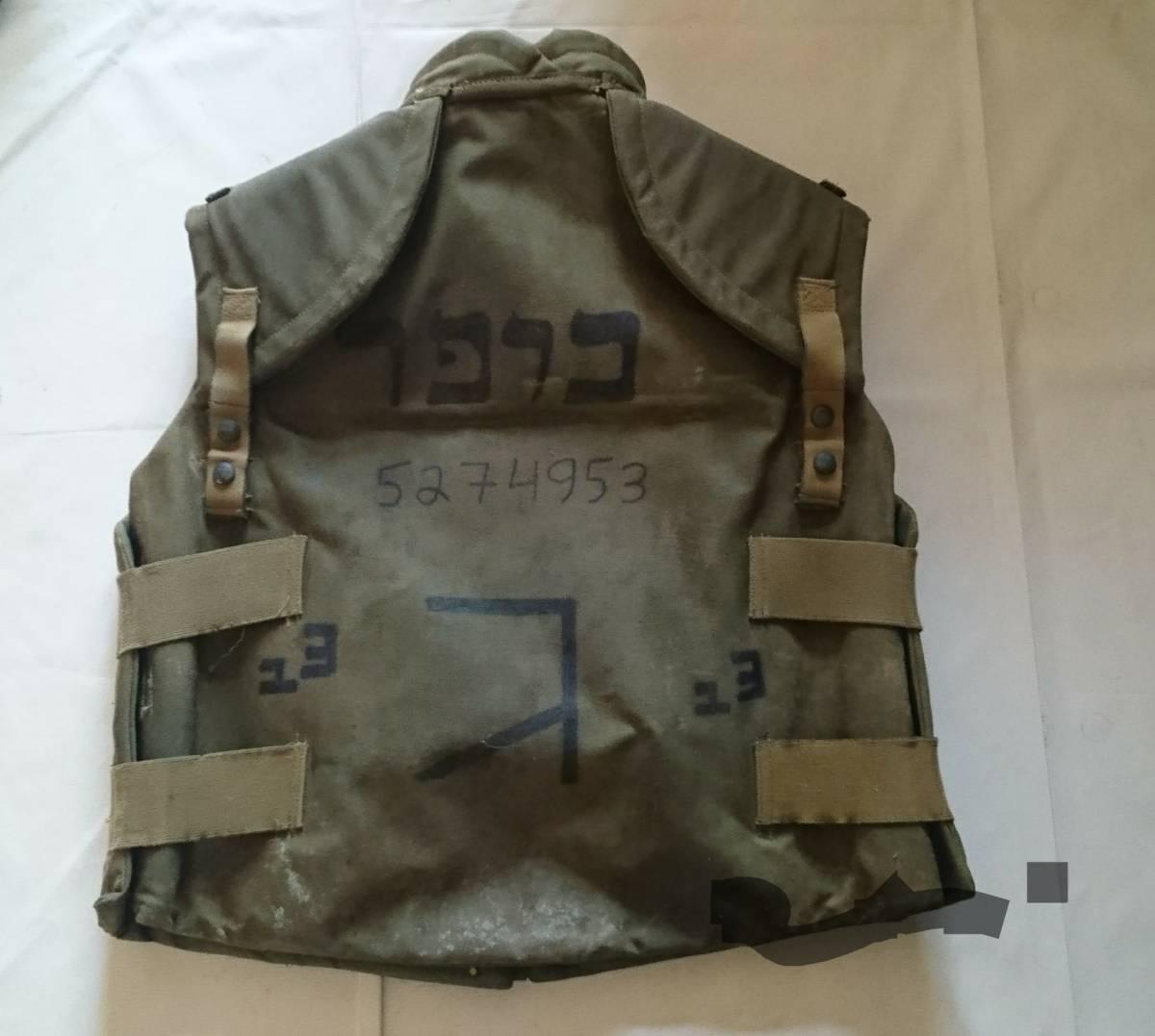 レア物 中東 イスラエル軍アーマーベスト _画像2