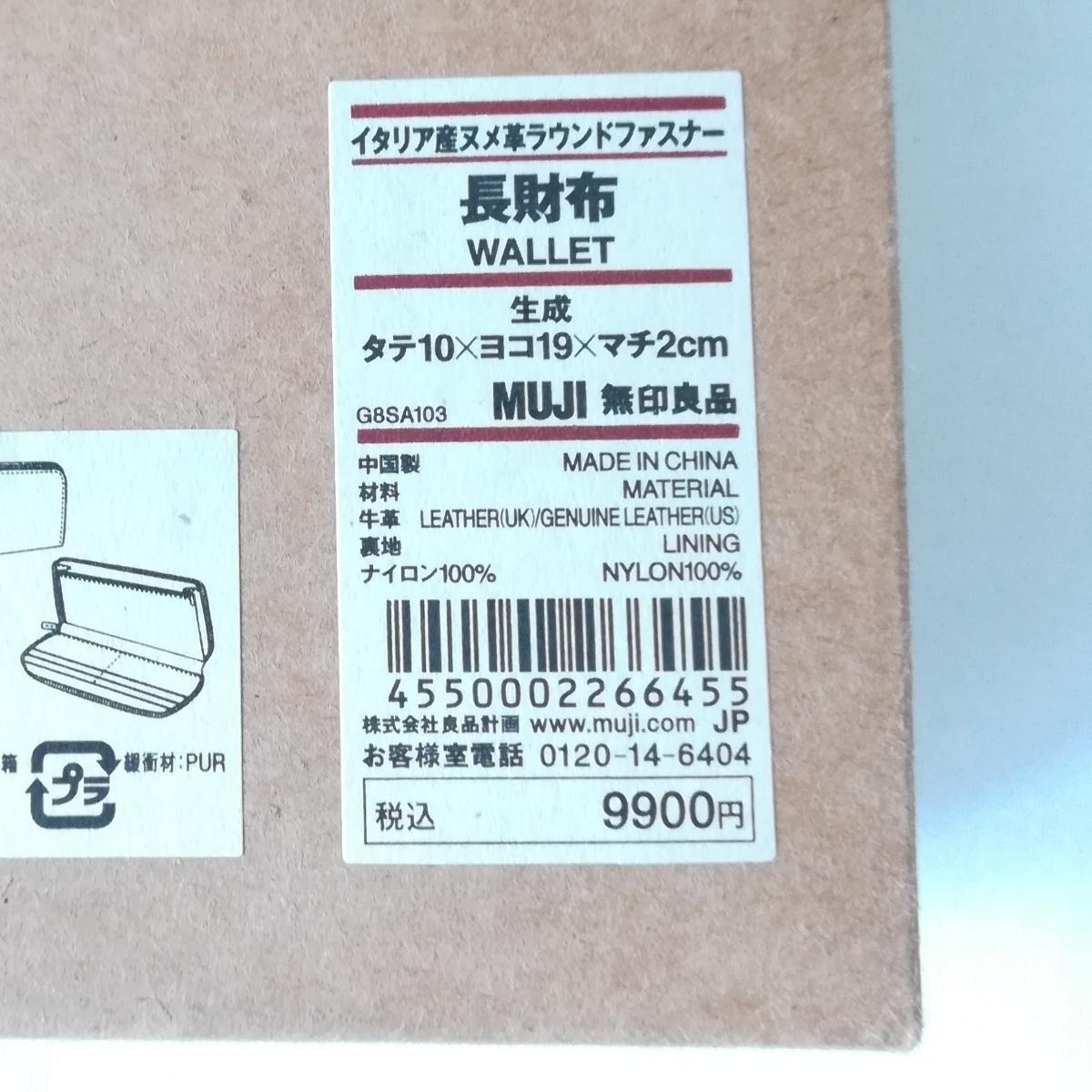 箱◯ 無印良品 新品 イタリア産ヌメ革 ラウンドファスナー 長財布 生成 MUJI_画像4