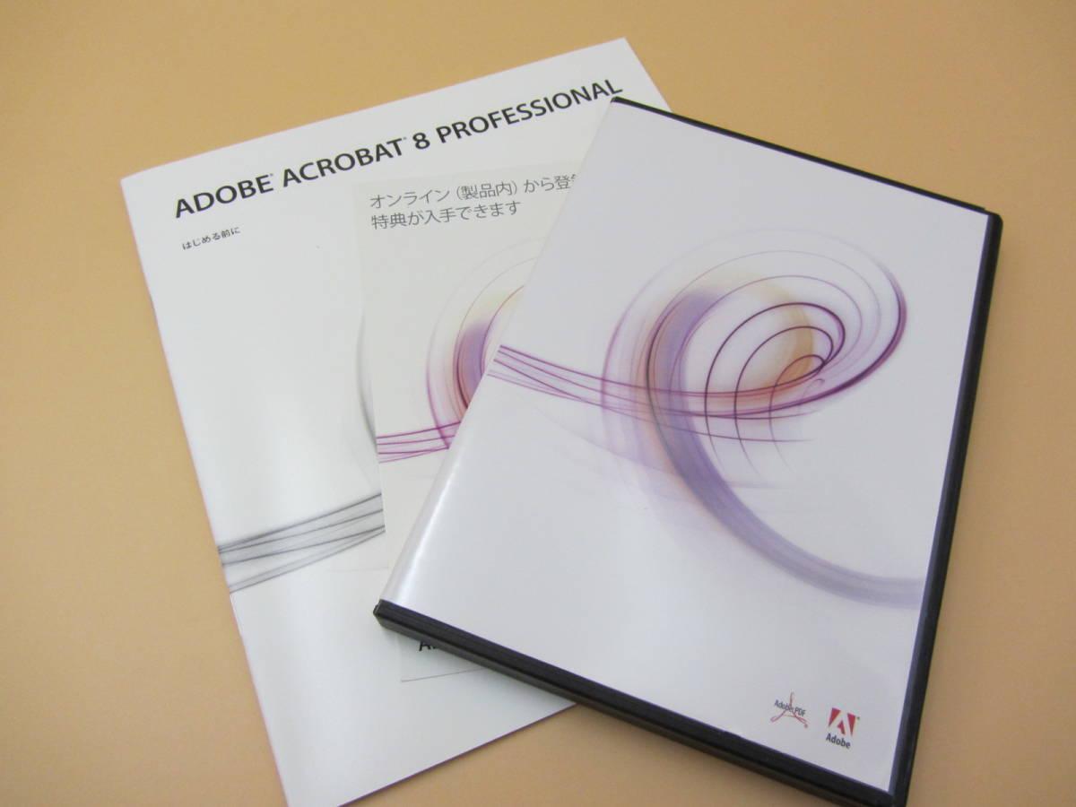 SW100●Adobe Acrobat 8 Professional/Windows_画像2