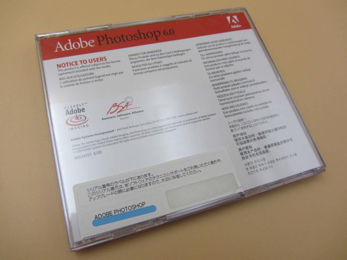 SW133●Adobe Photoshop 6.0/Macintosh/Mac os PS 画像修正_画像4