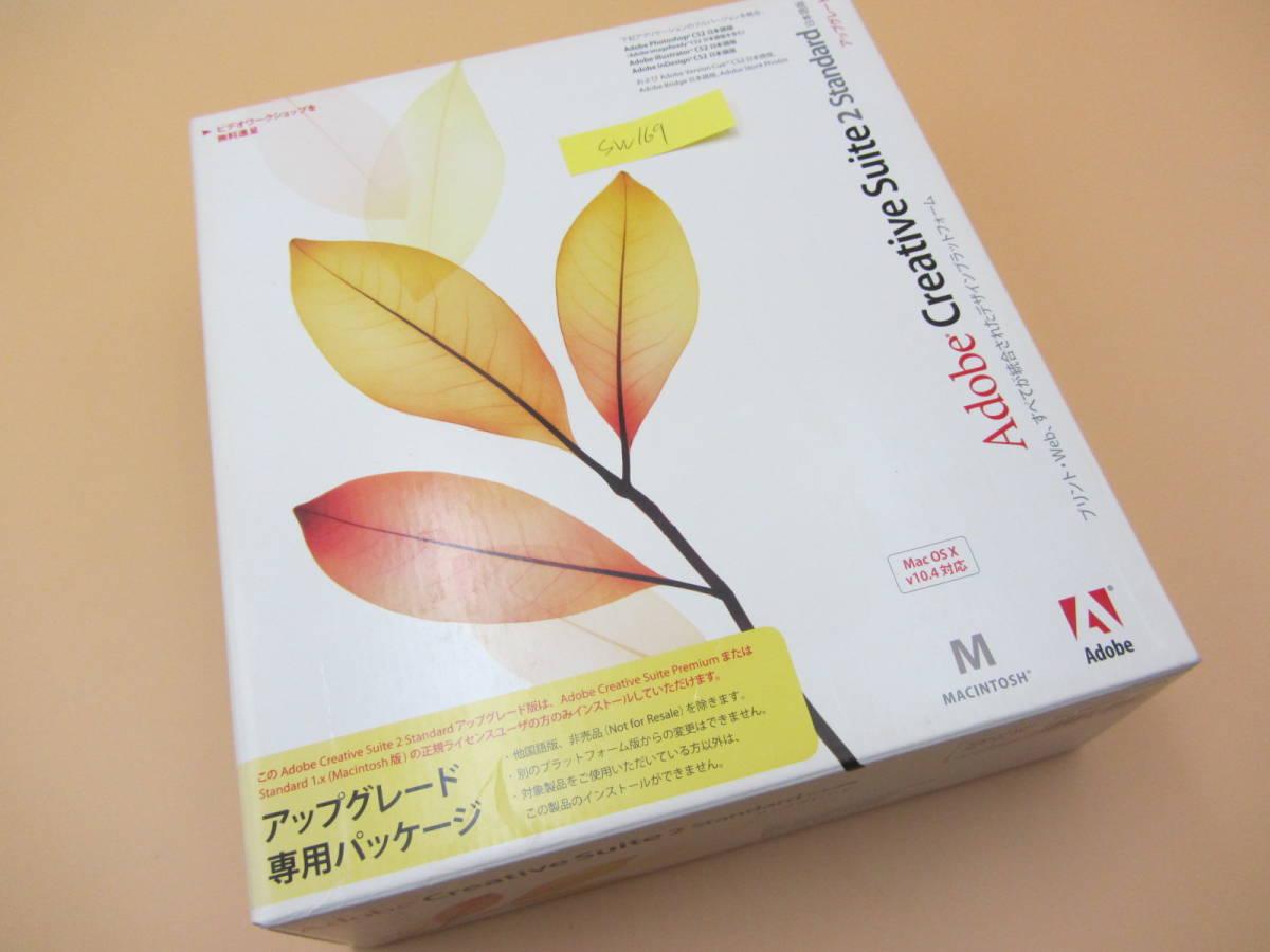SW169●Adobe Creative Suite 2 Standard アップグレード専用パッケージ Macintosh mac/cs 2 Photoshop PS、Illustrator AIなどデザイン_画像1