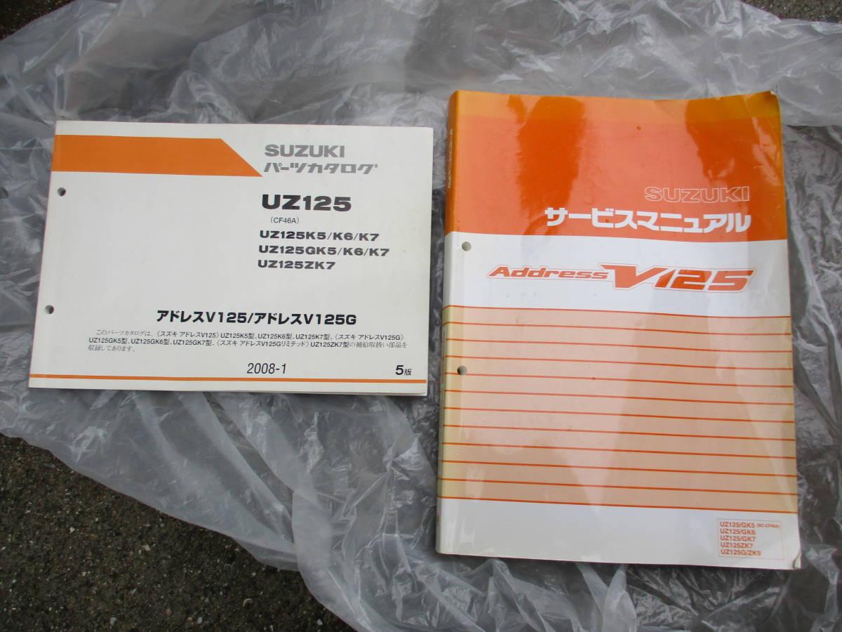 スズキ アドレスV125・アドレスV125Gサービスマニュアル・パーツカタログ中古!送料無料!