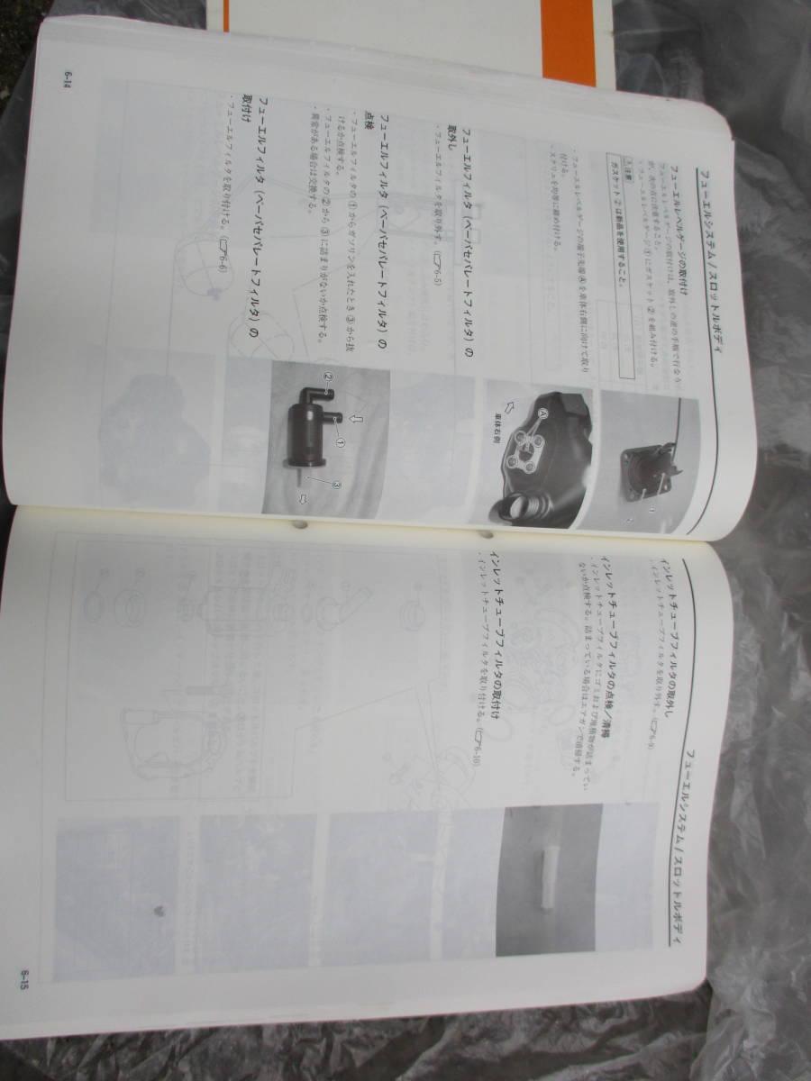 スズキ アドレスV125・アドレスV125Gサービスマニュアル・パーツカタログ中古!送料無料!_画像3