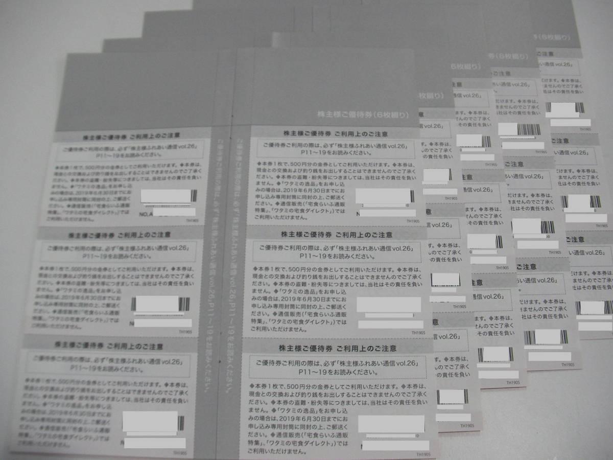 ●送料無料● ワタミ株式会社 株主様ご優待券 15,000円分(500円×30枚) 有効期限:2019年6月1日~2019年11月30日_画像2