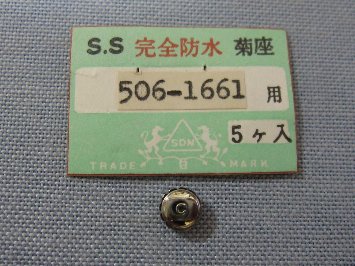 C部品300 506-1661 レオパール他用銀色竜頭Cマーク_画像1