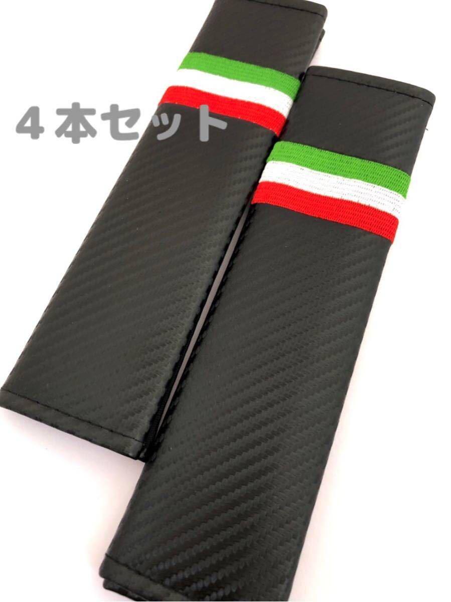 イタリア シートベルトカバー 肩パッド 国旗 4本 カーボン調 アバルト ABARTH 124 スパイダー 595C 695_画像1