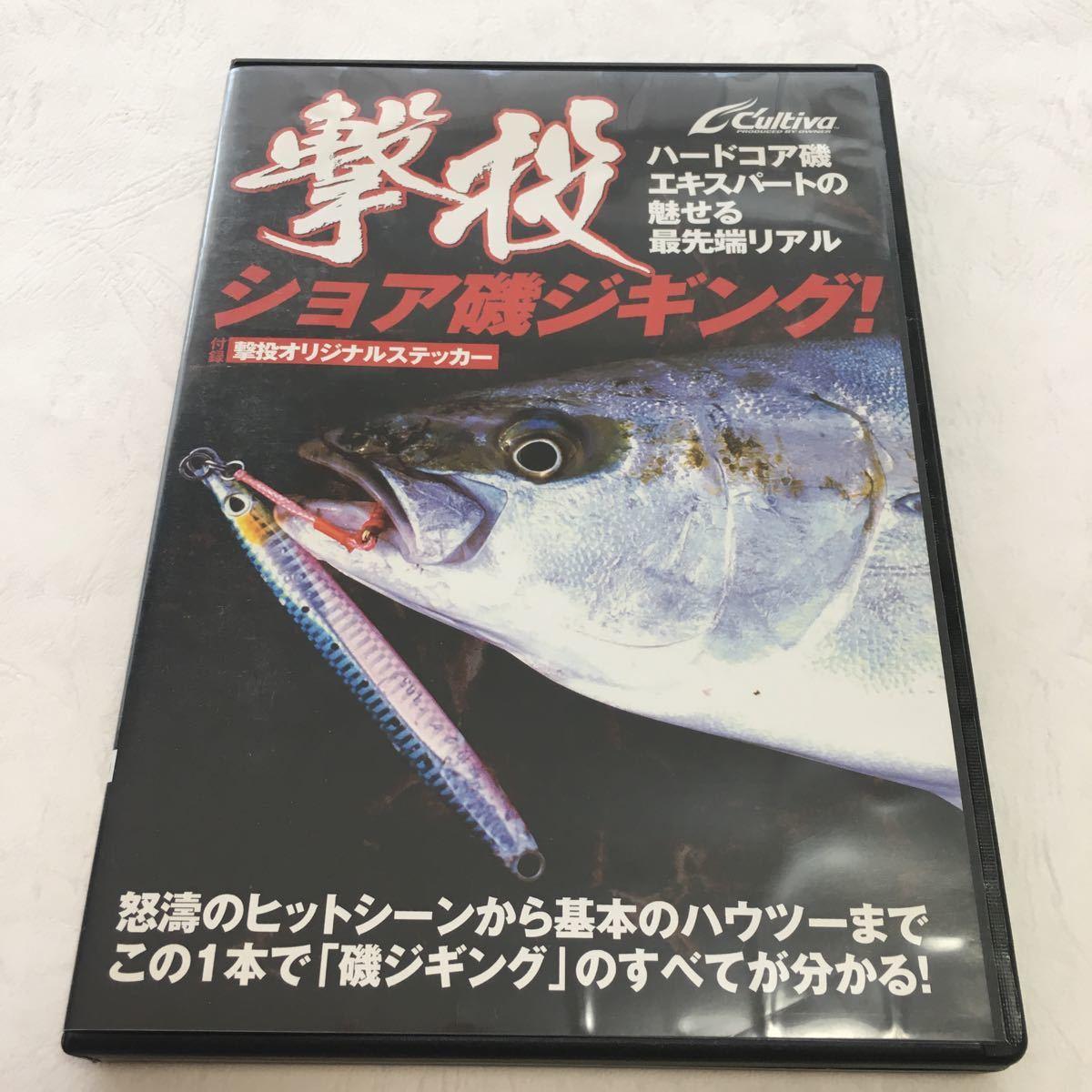 DVD【撃投 ショア磯ジギング!】C'ultiva/カルティバ★オリジナルステッカー付録