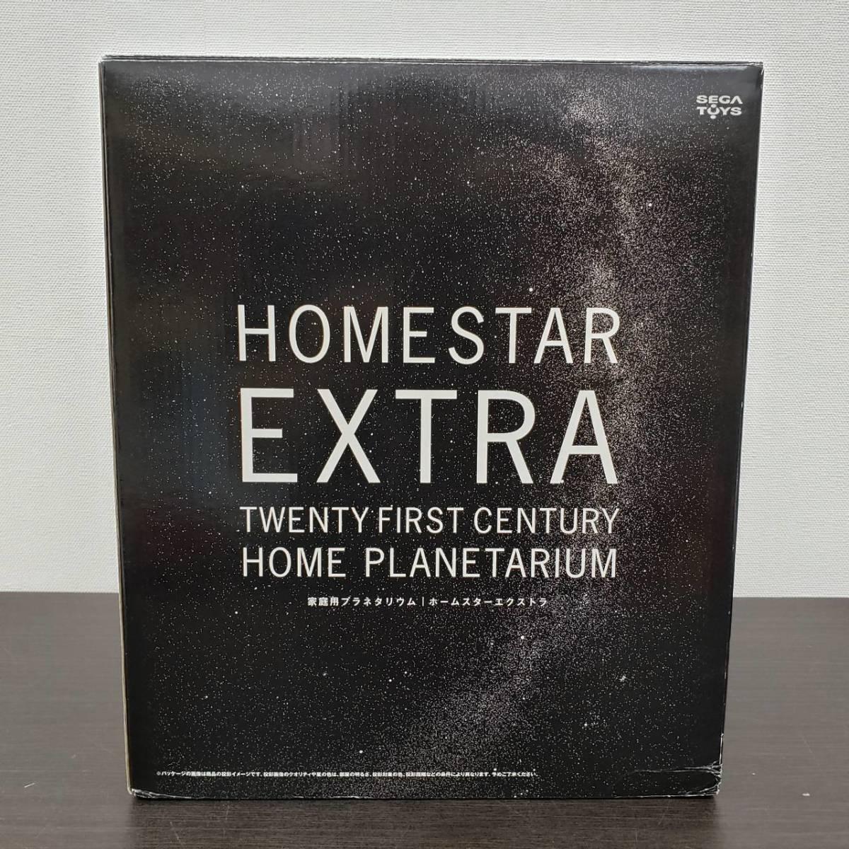 付属品完備 美品 ◇ 映写写真掲載してます ◇ 家庭用プラネタリウム ホームスター エクストラ HOMESTAR EXTRA