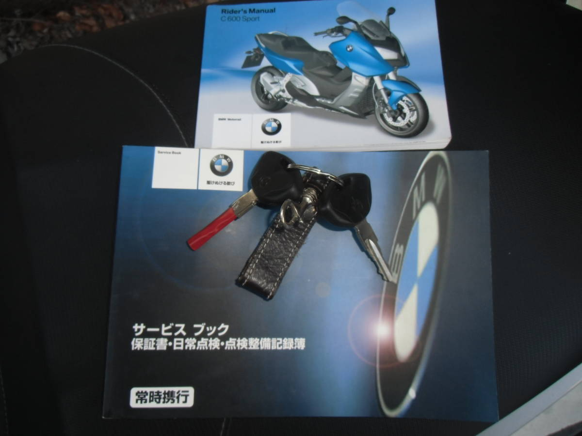 BMW C600S 令和3年5月まで車検付_画像8