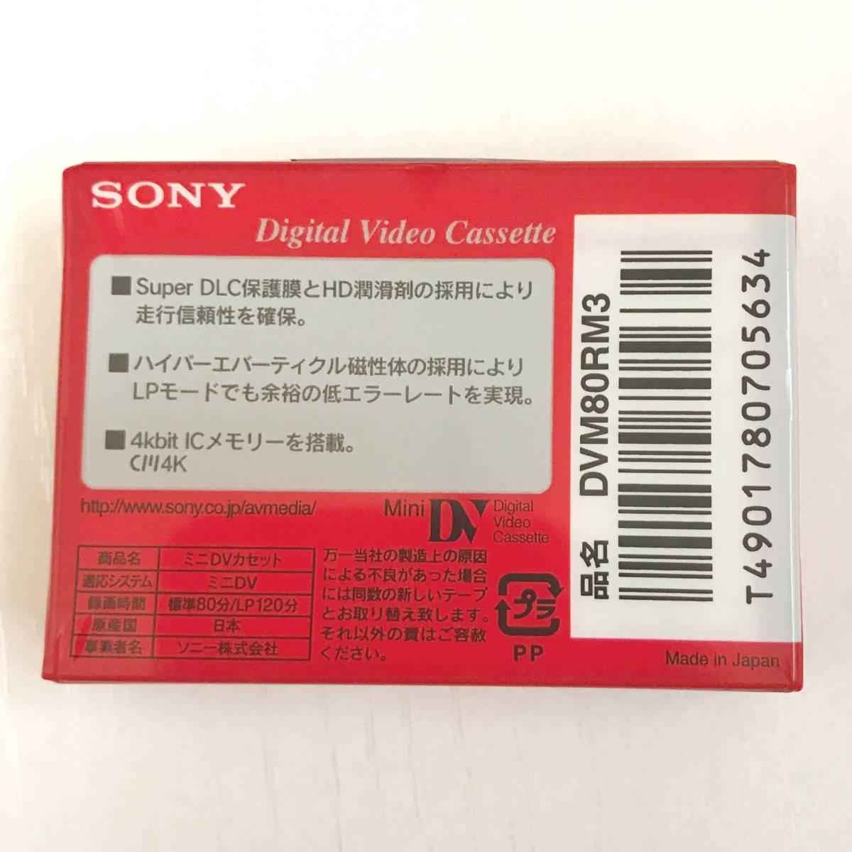 『新品 SONY ソニー DVM80RM3 ミニDVカセット(ICメモリー付)2個セット』_画像2
