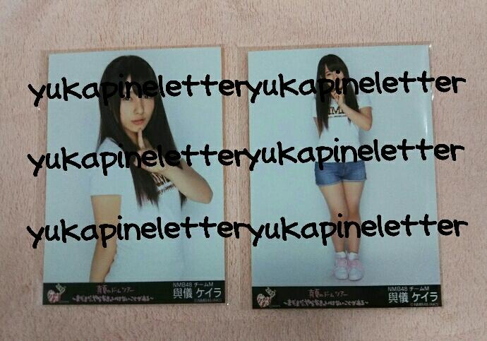 AKB48 2013真夏のドームツアー ~まだまだ、やらなきゃいけないことがある~ 生写真 NMB48 チームM セミコンプ 與儀ケイラ