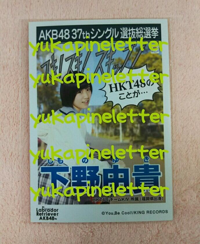 AKB48 37thシングル 選抜総選挙 Labrador Retriever AKB48 劇場版 生写真 HKT48 チームIV 下野由貴