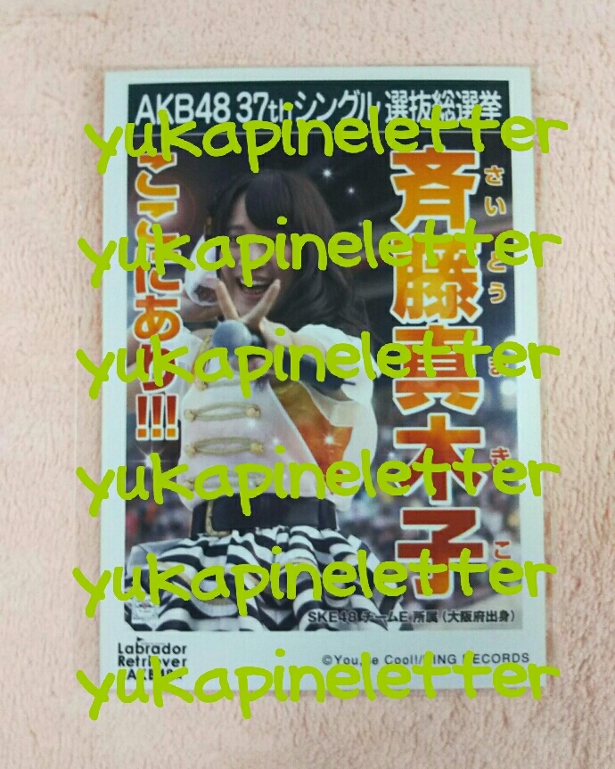 AKB48 37thシングル 選抜総選挙 Labrador Retriever AKB48 劇場版 生写真 SKE48 チームE 斉藤真木子