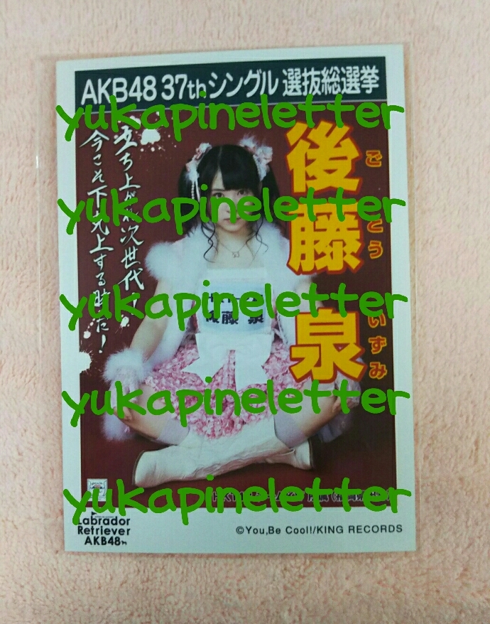 AKB48 37thシングル 選抜総選挙 Labrador Retriever AKB48 劇場版 生写真 HKT48 チームIV 後藤泉