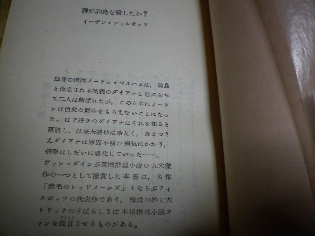 誰が駒鳥を殺したか? イーデン・フィルポッツ 創元推理文庫 1960年初版_画像2