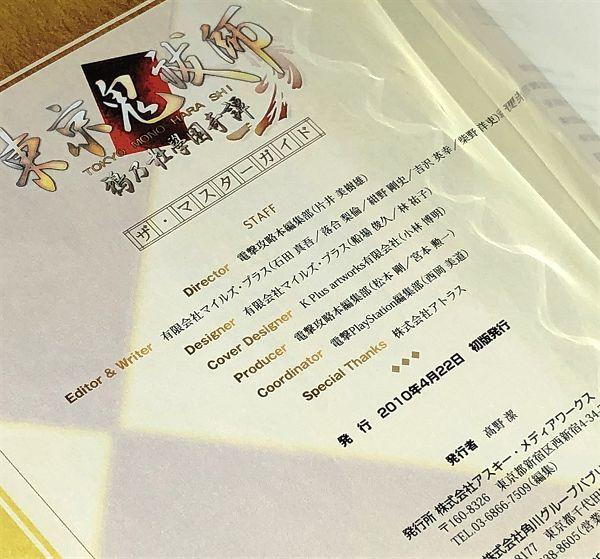 美品★PSP★東京鬼祓師 鴉乃杜學園奇譚 ザ・マスターガイド 初版/帯/オマケ付 攻略本◆送料無料