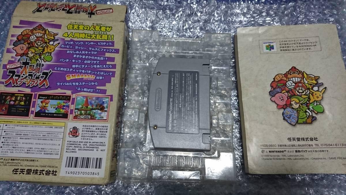任天堂64 大乱闘スマッシュブラザーズ マリオテニス マリオカート 3本セット _画像2