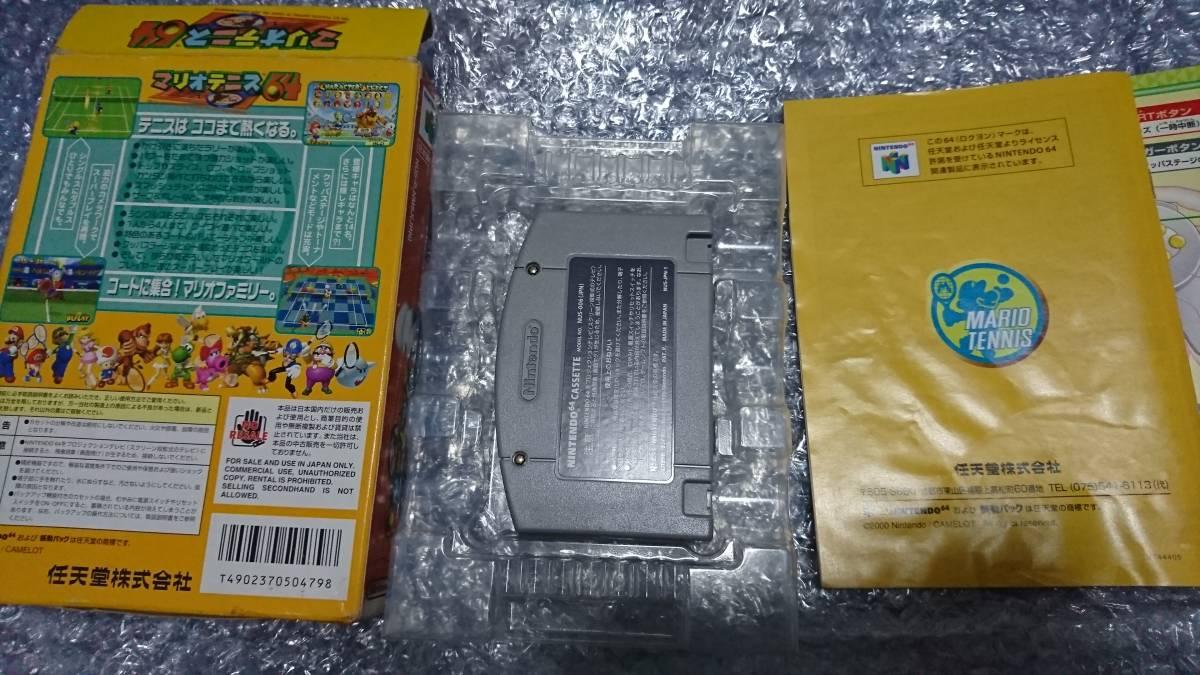 任天堂64 大乱闘スマッシュブラザーズ マリオテニス マリオカート 3本セット _画像4
